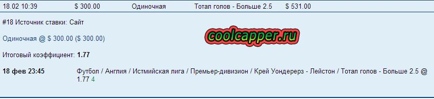 Скрин-ставок18.02.2014